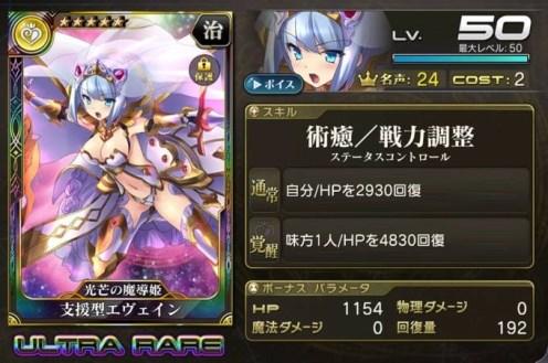 【光芒の騎士】支援型エヴェイン_ステ