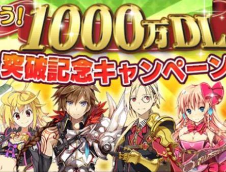 1000万DLバナー_2