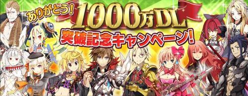 1000万DLバナー_1
