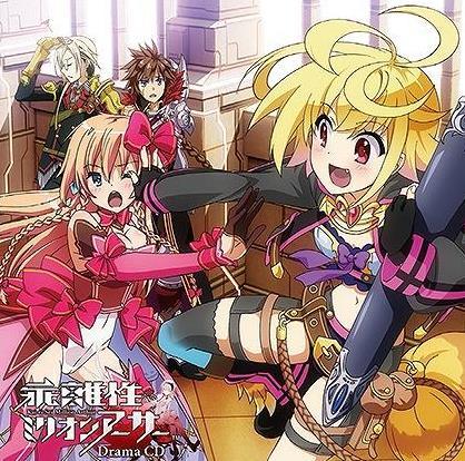 乖離性ミリオンアーサーのドラマCDが8月5日に発売決定!完全新作エピソードで初回生産分シリアルコード付!