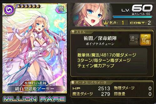 純白型歌姫アーサー_ステータス