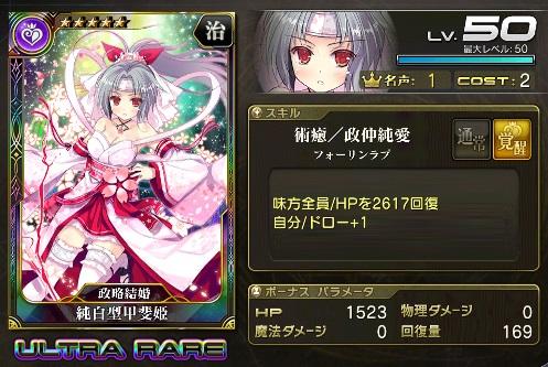 純白型甲斐姫_ステータス