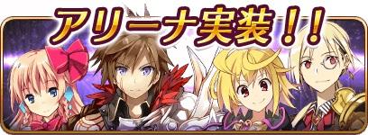 5月28日よりプレイヤー同士のバトルができる『アリーナ』が実装!ランク戦とフリー戦の2種仕様!!