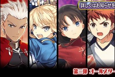 Fateコラボ第三弾「オールスターガチャ」登場!Fateコラボガチャで登場した7キャラ大集合!排出キャラステータスまとめ