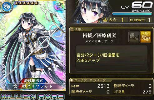 第二型グリフレット(歌姫)_ステ