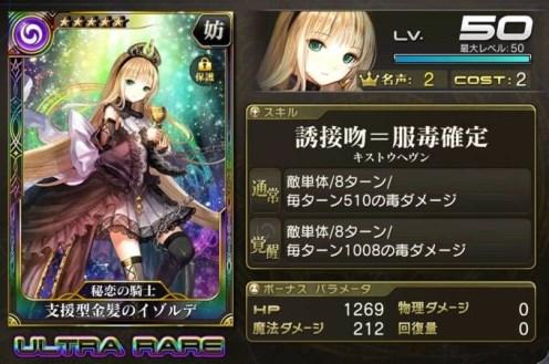 【秘恋の騎士】支援型金髪のイゾルデ_ステータス