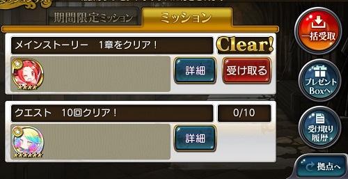 新機能_ミッション画面