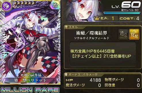 第二型ペリドッド_歌姫