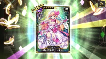 純白型歌姫アーサー_取得画面