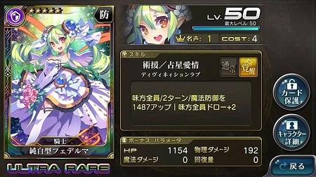 純白型フェデルマ★5_Lv1