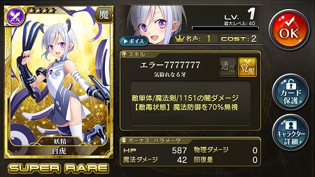白虎★4_Lv1