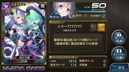 白虎★5_LvMAX