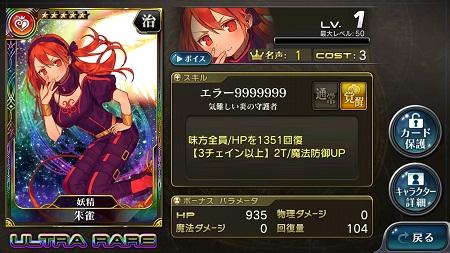 朱雀★5_Lv1