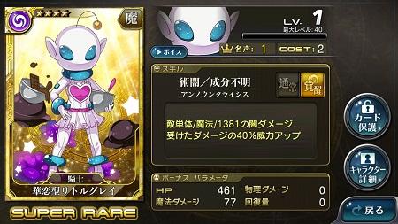 華恋型リトルグレイ★4_Lv1