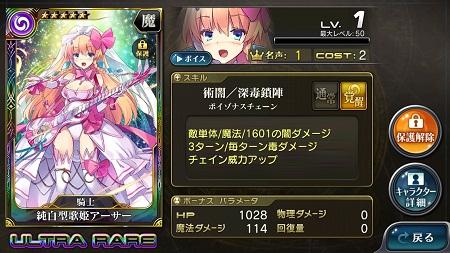純白型歌姫アーサー★5_Lv1