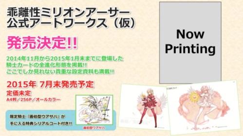 公式アートワークス(仮)が7月末に発売予定!購入者特典で画伯型ウアサハが貰える!!