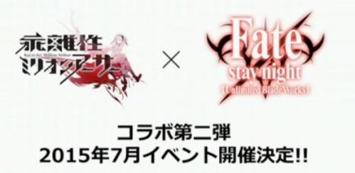 「乖離性MA」と「Fate/Stay night」のコラボ企画第二弾が決定!新キャラに加え、セイバーがサポート妖精にwww