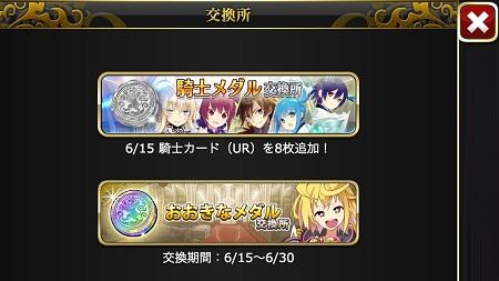 交換所_騎士メダル