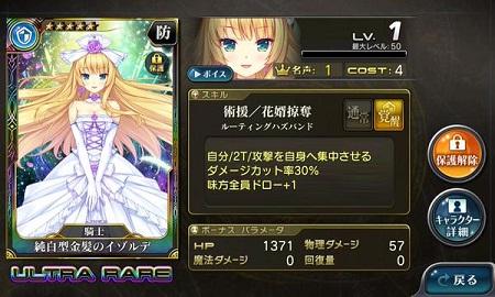 純白型イゾルデ★5_Lv1