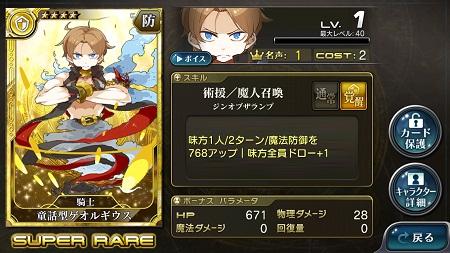 童話型ゲオルギウス★4_Lv1