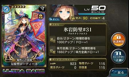支援型ローディーネ★5_LvMAX