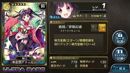 華恋型ブリーセン★5_Lv1