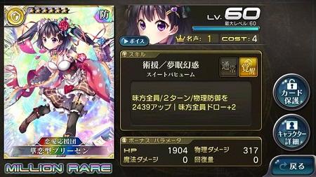 華恋型ブリーセン★6_LvMAX