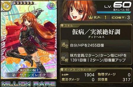 オンズレイク歌姫★6_LvMAX