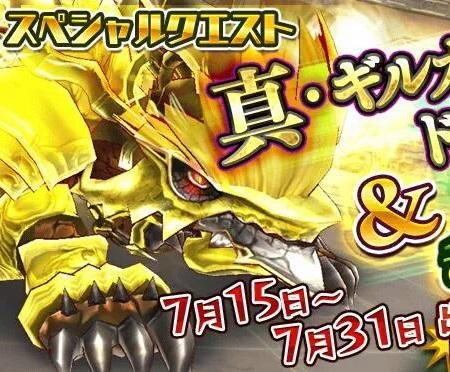 7月15日よりスペシャルクエスト「真・ギルガメッシュドラゴン」が出現!日替わりでウィンドチアリーイーターも登場!!