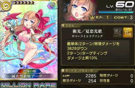 滅炎型歌姫アーサーMRステ