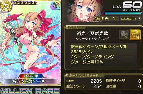 減炎型歌姫アーサーMRステ