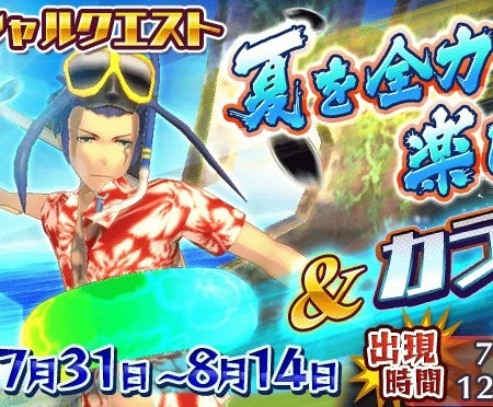 7月31日よりスペシャルクエスト「夏を全力で楽しむ男&カラティン」が日替わりで登場!!