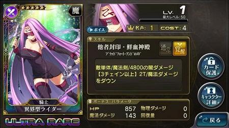 異界型ライダー★5_Lv1