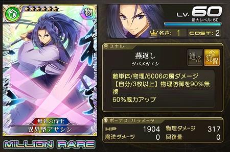 異界型アサシンMR★6_LvMAXステータス