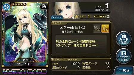 マーメイド★5_Lv1