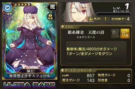 イリヤ★5_Lv1