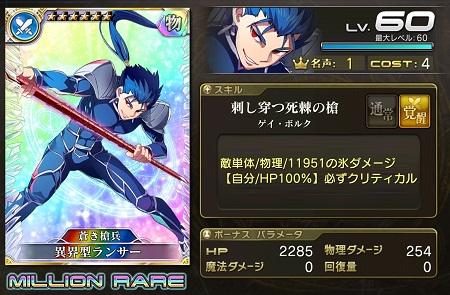 異界型ランサーMR★6_LvMAXステータス