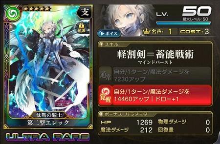 第二型エレック★5_LvMAX旧