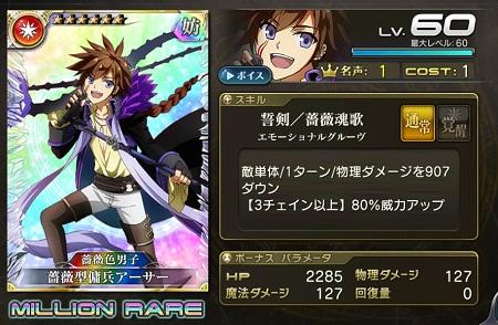 薔薇型傭兵アーサー★6_LvMAX
