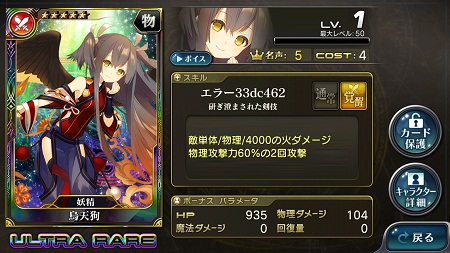 烏天狗★5_Lv1