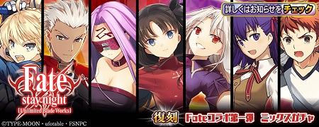 復刻Fateコラボ第一弾ミックスガチャ_バナー2