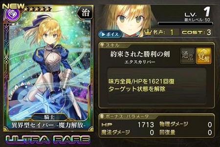 異界型セイバー魔力解放歌姫★5_Lv1NEW