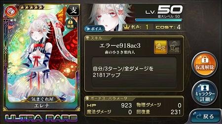 エレナ★5_LvMAX