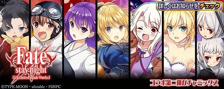 Fateコラボ第二弾ガチャミックス_バナー2