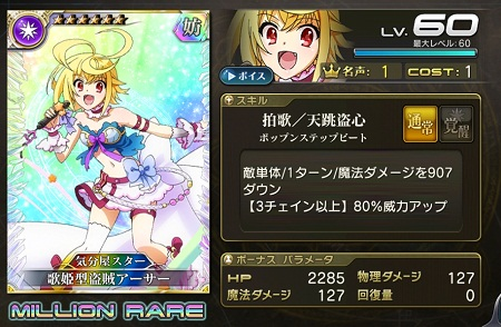 歌姫型盗賊アーサー★6_LvMAX