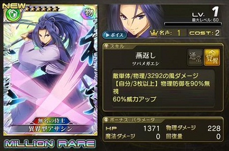異界型アサシン★6_Lv1