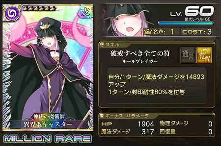 異界型キャスターMR★6_LvMAXステータス