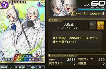 異界型セラ/リーゼリット★6_LvMAXステータス