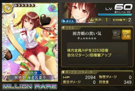 異界型海老名菜々★6_LvMAXステータス