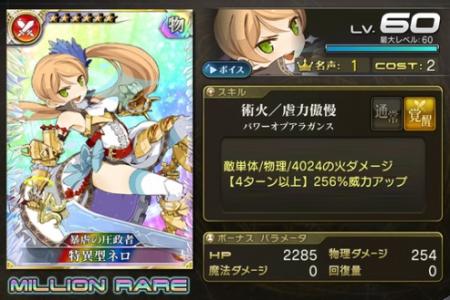 特異型ネロ★6_LvMAXステータス